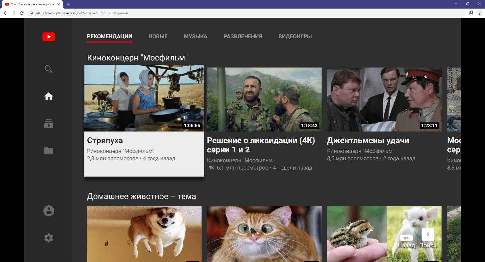 Переход в YouTube TV