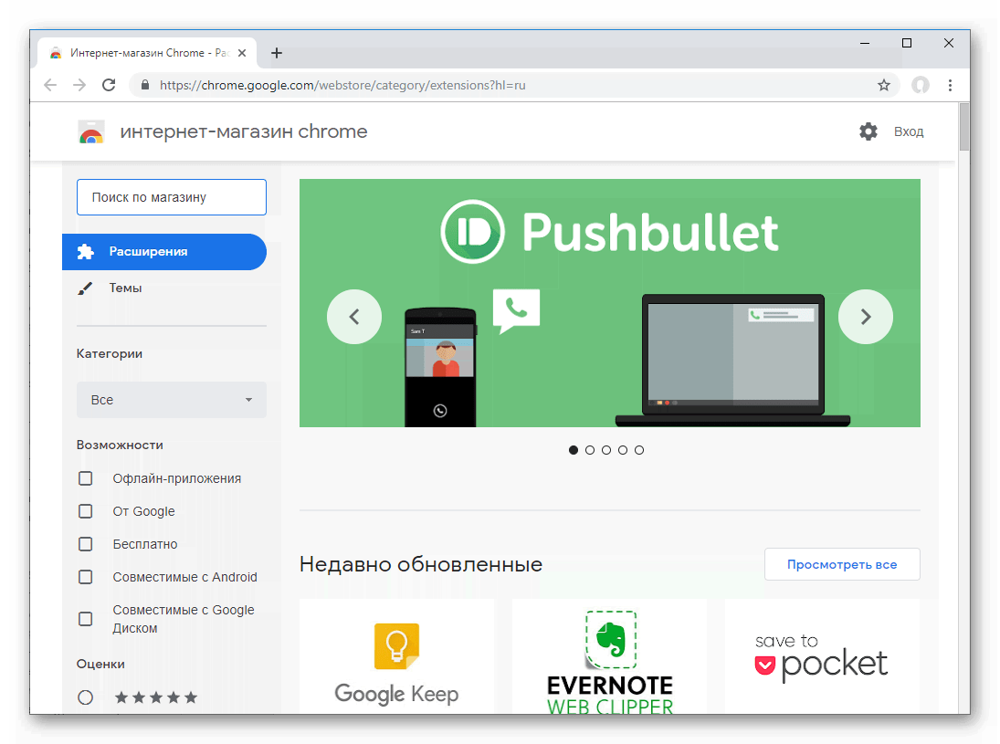 Магазин расширений Google Chrome