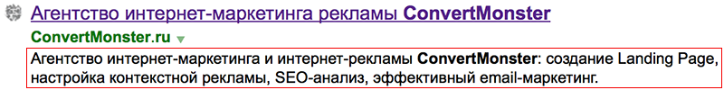 Тег meta description Яндекс