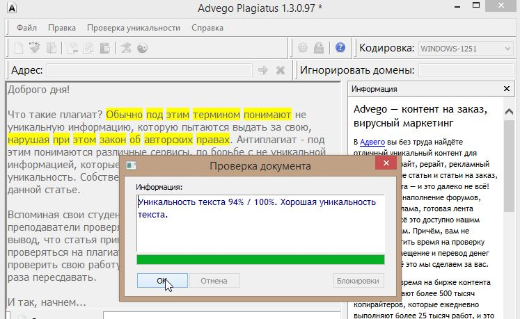 2014-10-11 12_38_43-Advego Plagiatus 1.3.0.97 _