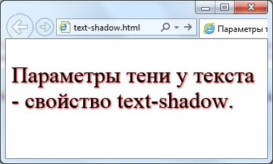 тень у текста - text-shadow
