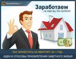 Как заработать денег на квартиру – Как заработать деньги на квартиру за 1 год