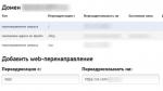 Переадресация сайта – Как сделать редирект. Все способы