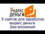 Заработать яндекс деньги онлайн без вложений – Как заработать деньги на Яндекс.Деньги без вложений