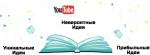 Что снять для ютуба – Идеи для видео на Ютуб. Что можно снять на Ютуб?