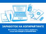 Копирайтер отзывы кто работал – Вся правда и отзывы про заработок на копирайтинге
