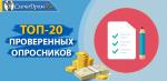 Сайт платный опрос – Онлайн опросы за деньги. Нас уже больше 2-х миллионов! Присоединяйся, зарабатывай!