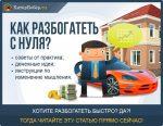 Разбогател – Как разбогатеть с нуля — ТОП-5 дельных советов для новичков