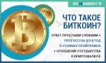 Bitcoin что такое – что это такое самыми простыми словами