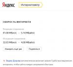 Скорость интернета как проверить – Яндекс.Интернетометр — проверка скорости интернета