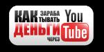 Ютуб заработок – Как заработать деньги на YouTube